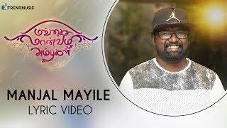 Manjal Mayile Song Mangai Maanvizhi Ambugal | Arunraja Kamaraj | VNO | TrendMusic
