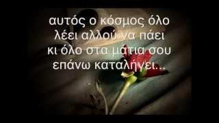 Antonis Remos - Ta Savvata 2012 [Στιχοι - Cd Rip - No spot]