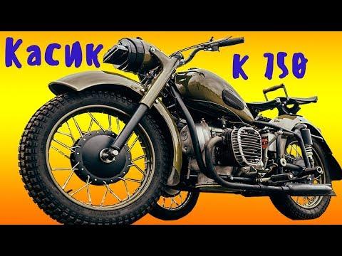 Секреты мотоцикла К 750