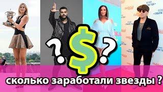 Самые богатые и успешные российские звезды 2017-2018