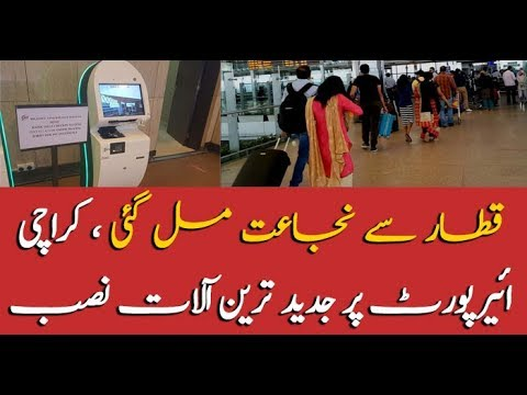 Boarding pass, no loner an issue in Pakistan