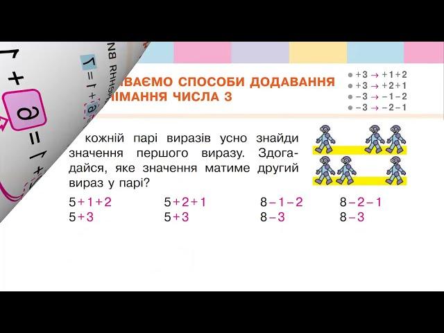 1 клас. Математика. ДІЗНАЄМОСЯ ПРО МАТЕМАТИЧНИЙ ВИРАЗ «РІЗНИЦЯ»