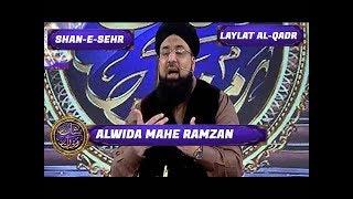 "Shan-e-Sehr - Laylat al-Qadr - Special Transmission  ""Alwida Mahe Ramzan """