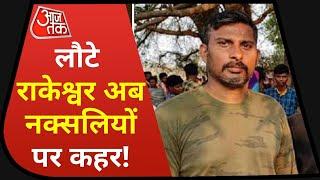 Rakeshwar Singh के लौटने की Inside Story, Cobra Commando को 5 दिन में  नक्सलियों ने छोड़ा