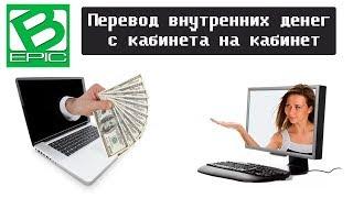 #Bepic Как создать платёжный профиль и перевести деньги с кабинета на кабинет