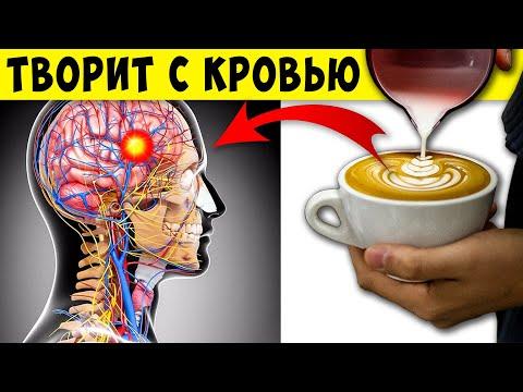 Даже 1 чашка Кофе творит это с Сосудами, Мозгом, Почками, Гормонами и ...