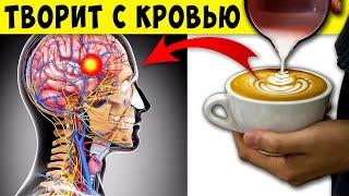 постер к видео Даже 1 чашка Кофе творит это с Сосудами, Мозгом, Почками, Гормонами и ...