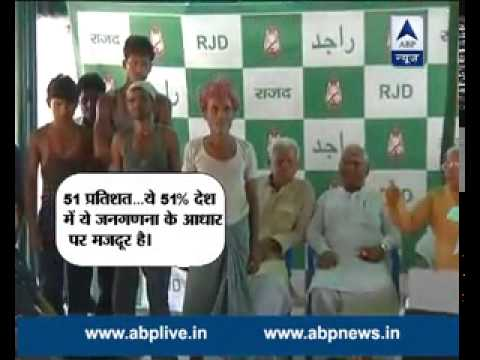 Bihar elections: Lalu asks caste of labourers in public; demands to release caste census data Mp3