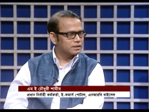 ME Chowdhury Talked on ICT & Bangladesh at Bangladesh Television (Btv).