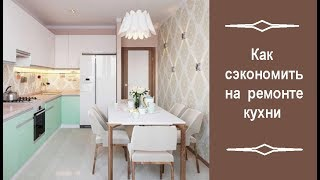 Як заощадити на ремонті кухні: 9 практичних рад