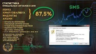 Лучший индикатор Форекс 2019 для торговли без перерисовки. Лучшая стратегия Форекс в TOP индикаторе.