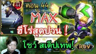 ⚡Garena RoV Thailand #269 | Max โชว์ เสต็ปเทพ ! โครตฮา เป็นเกมส์ ตลก 555+