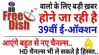 Breaking News: DD Free Dish going to Held 39th e-Auction   MPEG-4 Slots May Join   Must Watch