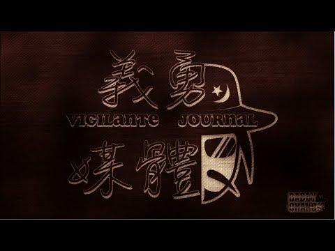 《力挺謝龍介;農漁業大旗》義勇媒體第23期 Vigilante Journal Chapter 23