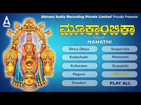 Kollur Sri Mookambika Jukebox - Songs Of Amman - Devotional Songs