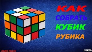 (1 часть) Как собрать Кубик Рубика|Правильный крест