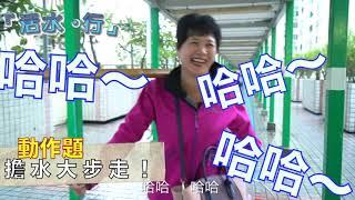 Publication Date: 2019-03-13   Video Title: 4.13「活水‧行」2019 約定你!