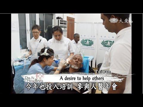 【DaAi Headlines】20160919 TIMA volunteers from Singapore