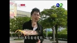 蘇逸洪專訪書法大師徐永進,魅力書法行銷台灣 【感恩100-有你真好】