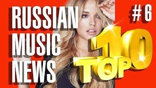 #6 10 новых песен 2016 - Горячие музыкальные новинки