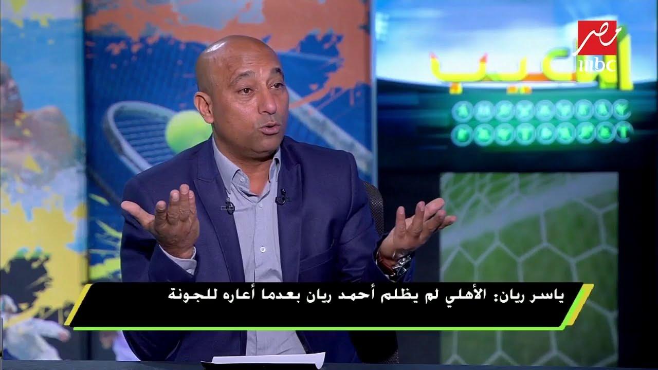 ياسر ريان : القمة القادمة ستكون نقطة تحول في مصير بطل الدوري