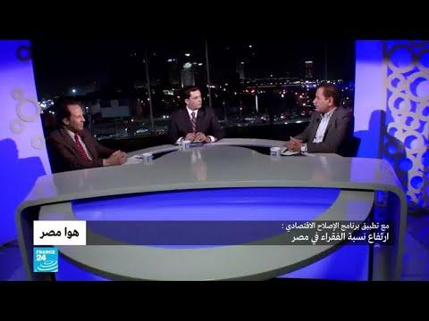 مع تطبيق برنامج الإصلاح الاقتصادي.. ارتفاع نسبة الفقراء في مصر  - 12:55-2019 / 8 / 6