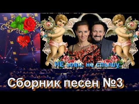 Стас Михайлов. Сидим дома. Сборник песен №3.