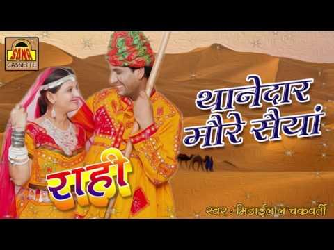 Best Bundeli Folk Video Song 2016 - Thanedar More Saiyan || Mithai Lal Chakraborty #SonaCassette
