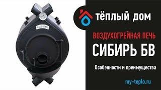 Воздухогрейная піч Сибір БВ: особливості і переваги