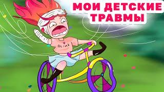 МОИ ДЕТСКИЕ ТРАВМЫ анимация РОЗЭ