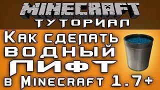 Как сделать водный лифт в 1.7+ [Уроки по Minecraft](, 2014-03-07T12:06:11.000Z)
