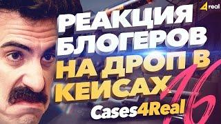 Реакция блогеров на дроп в кейсах кс го на Cases4Real #16