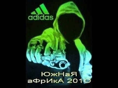 юЖнАя АфРиКа 2010