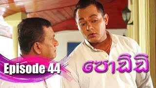Poddi - පොඩ්ඩි | Episode 44 | 17 - 09 - 2019 | Siyatha TV Thumbnail