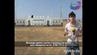 Самая большая мечеть в России будет построена в Дагестане