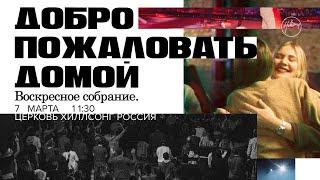Фото Онлайн Собрание 7 Марта | Церковь Хиллсонг Москва