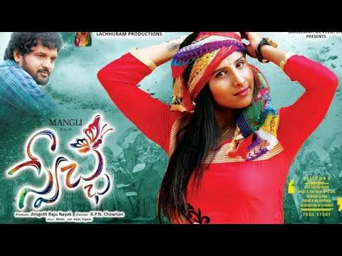 #mangli  Swechya Telugu Movie Trailer  Chandra  Kpn Chowhan