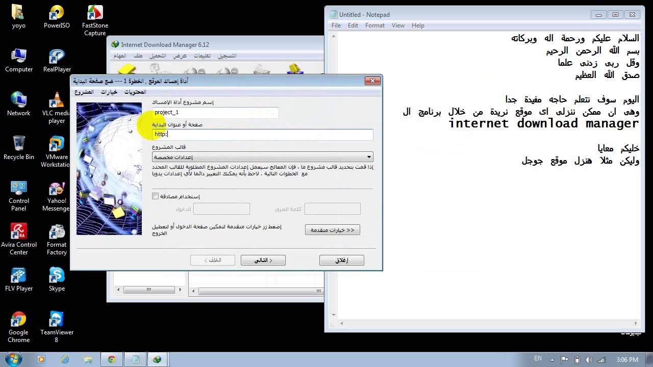 تحميل برنامج video download manager