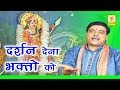 दर्शन देना भक्तो को | Darshan Dena Bhakto Ko | Ramawtar Sharma | Jahar Baba Hit Bhajan