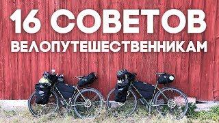 16 советов по длинным велосипедным путешествиям
