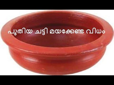 പുതിയ ചട്ടി മയക്കേണ്ട  വിധം.. How to season a clay pot/meen chatti/No.101