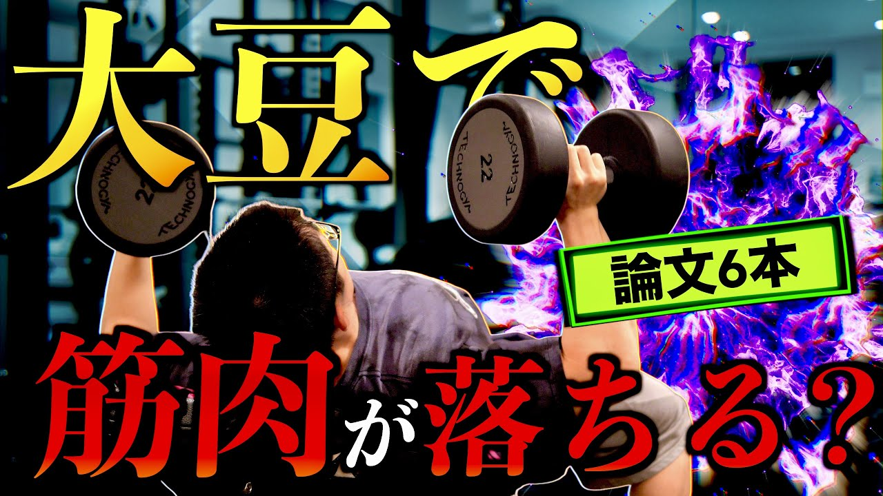 【筋トレ】大豆で筋肉が落ちないか心配なあなたへ送る動画。