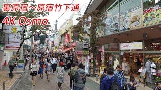 裏原宿~原宿竹下通 街頭風景 4K Osmo