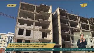 В 2017 году в жилищное строительство инвестировано около 980 млрд тенге