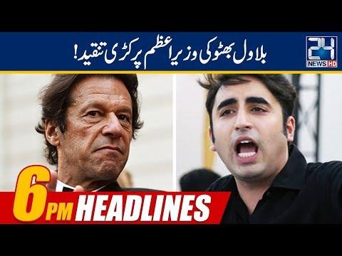 News Headlines   6:00pm   23 April 2019   24 News HD