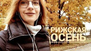 VLOG РИГА × Осень и быт