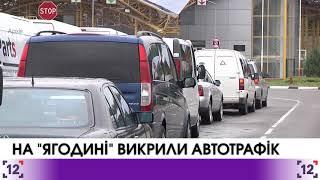 видео На Волині затримали два автомобілі з підробленими документами