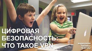 Что такое VPN и какие сервисы использовать