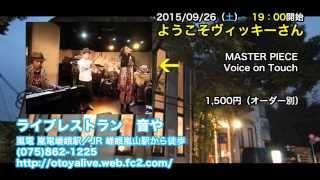 京都市嵐山のライブレストラン・音や 2015年09月のライブからのピックア...