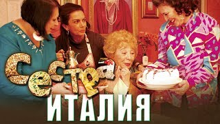 Сестра Италия HD (2012) / Sister Italy HD (комедия, драма)